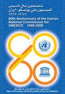 برگزاری مراسم شصتمین سال تأسیس کمیسیون ملی یونسکو در ایران