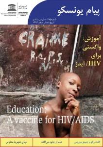 شماره ۷: آموزش، واکسنی برای ایدز