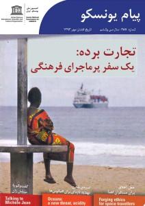 شماره ۸ :تجارت برده، یک سفر پرماجرای فرهنگی
