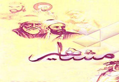 ثبت مشاهیر ایرانی در یونسکو