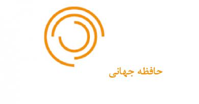 ثبت چهار مستند تلویزیونی در فهرست ملی برنامه حافظه جهانی