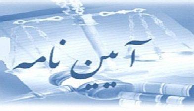 آییننامه کمیته ملی علوم پایه