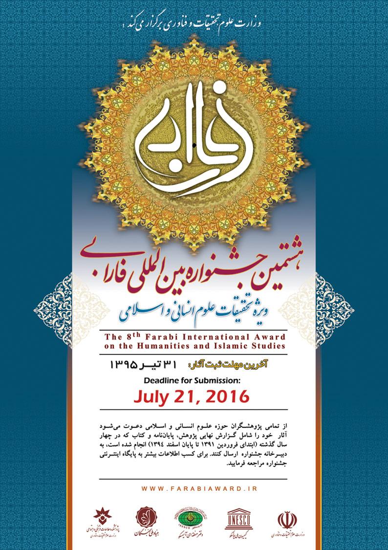 farabi-poster