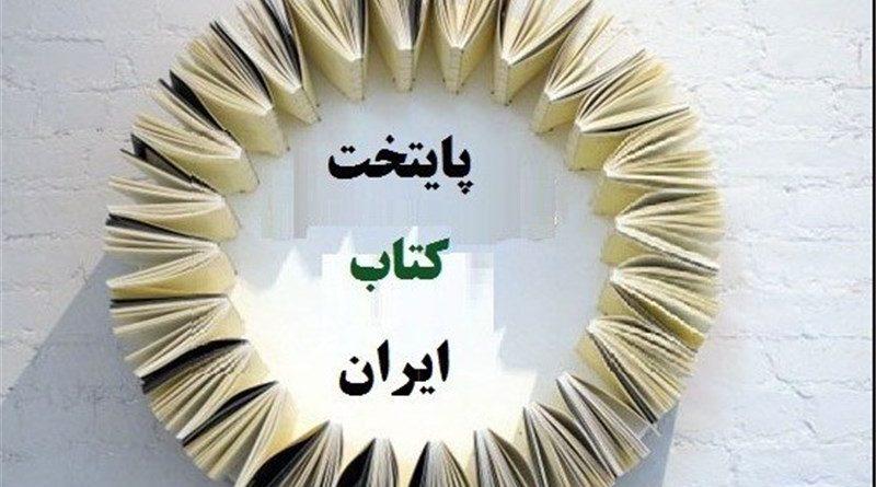 paytakht-ketab