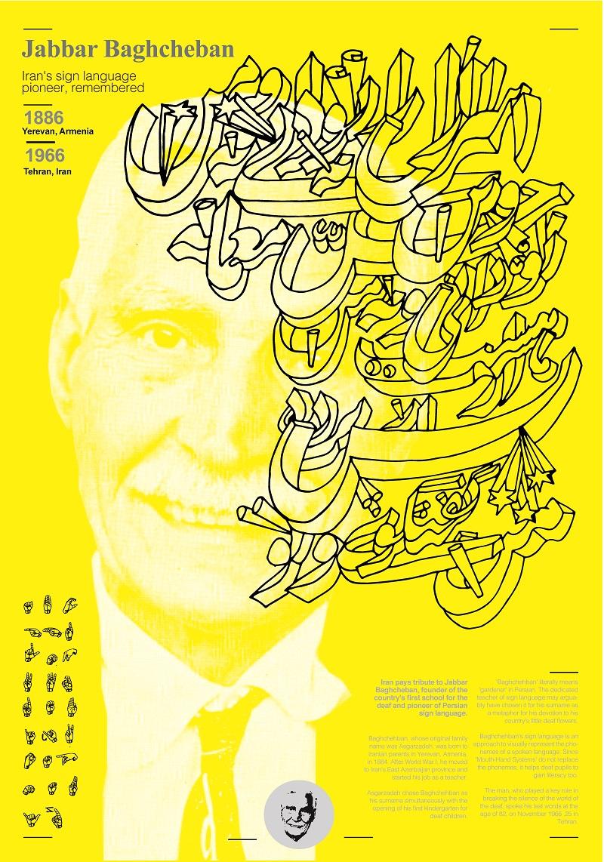 poster-iran-reza-_-zavvari