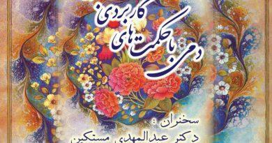برگزاری نود و چهارمین نشست انجمن دوستداران حافظ دفتر تهران با همکاری کمیسیون ملی یونسکو و سرای محلهی داوودیه