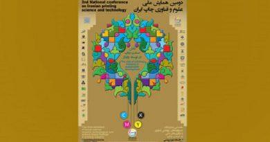 دومین همایش ملی علوم و فناوری چاپ ایران برگزار شد