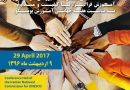 نشست تخصصی مشارکت شهروندی در تحقق آموزش فراگیر، با کیفیت و مداوم، برگزار میشود