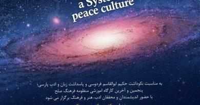پنجمین کارگاه آموزشی منظومه فرهنگ صلح ، برگزار می شود