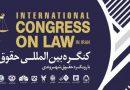 برگزاری نخستین کنگره بین المللی حقوق ایران با رویکرد نظارت حقوقی و حقوق شهروندی شهریور ۱۳۹۶