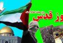 اطلاعیه کمیسیون ملی یونسکو ایران به مناسبت روز جهانی قدس