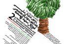 دومین همایش ملی و چهارمین نمایشگاه تخصصی آموزش محیط زیست، برگزار میشود