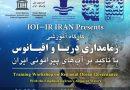 کارگاه آموزشی زمامداری دریا و اقیانوس با تاکید بر آبهای پیرامونی ایران، برگزار شد