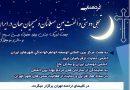 گردهمایی تجلی دوستی و الفت بین مسلمانان و مسیحیان جهان در ایران، برگزار میشود
