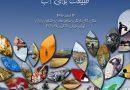 بزرگداشت روز ملی آب برگزار میشود