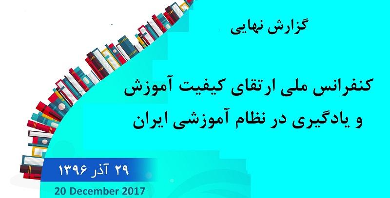 گزارش نهایی کنفرانس ملی ارتقای کیفیت آموزش و یادگیری در نظام آموزشی ایران