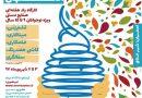 برگزاری مدرسه تابستانی صنایع دستی اصفهان