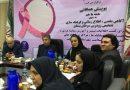 نشست تخصصی آگاهی بخشی در خصوص سرطان پستان برگزار شد