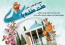  منظومه فرهنگی ــ ادبی هفت هفته با سعدی برگزار میشود