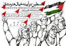 سخنرانی وزیر علوم و مشاور فرهنگی رئیس جمهور در روز جهانی همبستگی با مردم فلسطین