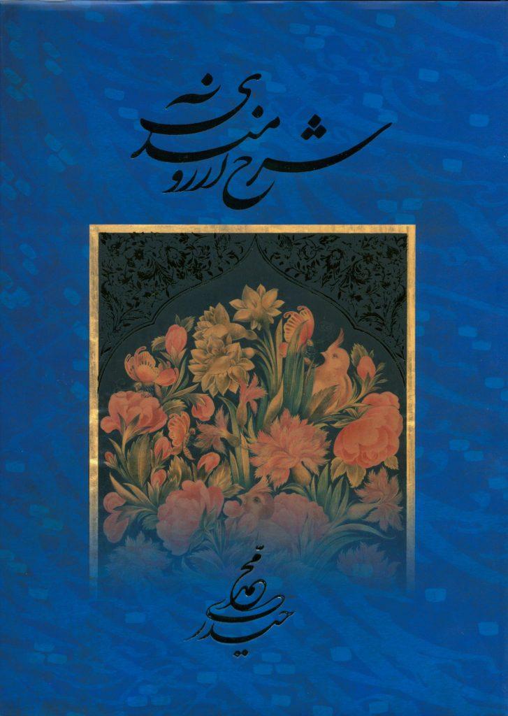 """کتاب """"شرح آرزومندی """" با همکاری کمیسیون ملّی یونسکو – ایران منتشرشد"""