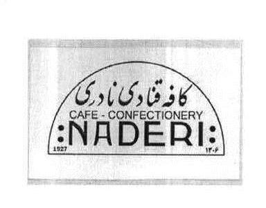 kafe-naderi-logo