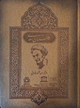 """کتاب """"ترجمۀ انگلیسی گلستان سعدی"""" با همکاری کمیسیون ملّی یونسکو – ایران منتشرشد"""