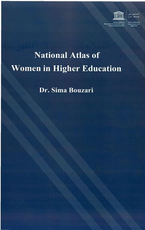"""کتاب """"اطلس ملّی زنان در آموزش عالی"""" با همکاری کمیسیون ملّی یونسکو – ایران منتشرشد"""