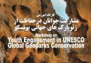 کارگاه آموزشی مشارکت جوانان در حفاظت از ژئوپارک های جهانی یونسکو برگزار می شود