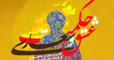 بزرگداشت شیخ اجل سعدی برگزار می شود