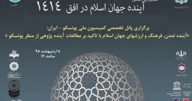 برگزاری پانل تخصصی كميسيون ملی یونسکو_ايران در همايش بينالمللی آينده جهان اسلام در افق ۱۴۱۴