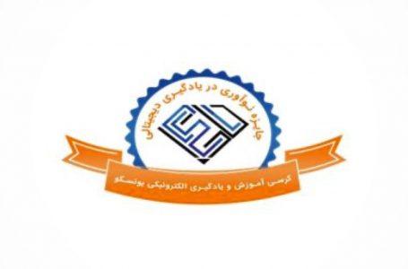 اعطای جایزه نوآوری در یادگیری دیجیتالی توسط کرسی آموزش و یادگیری الکترونیکی یونسکو
