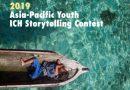 مسابقه داستانگویی جوانان آسیا- اقیانوسیه در زمینه میراث ناملموس- ۲۰۱۹