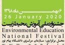 """""""جشنواره ملی آموزش محیط زیست"""" در تاریخ ۶ بهمن ۱۳۹۸ برگزار می شود"""
