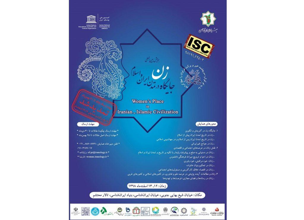 همایش بینالمللی جایگاه زن در تمدن ایران و اسلام