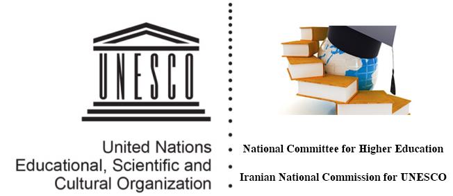 اولین جلسه دوره جدید کمیته ملی آموزش عالی کمیسیون ملی یونسکو- ایران برگزار شد