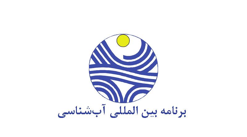 گزارش ملی کمیته ملی آبشناسی کمیسیون ملی یونسکو تهیه شد