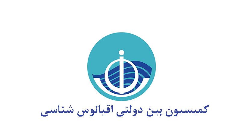 هفتمین نشست از شانزدهمین دوره کمیته ملی اقیانوس شناسی ۹۵/۲/۲۷ برگزار شد