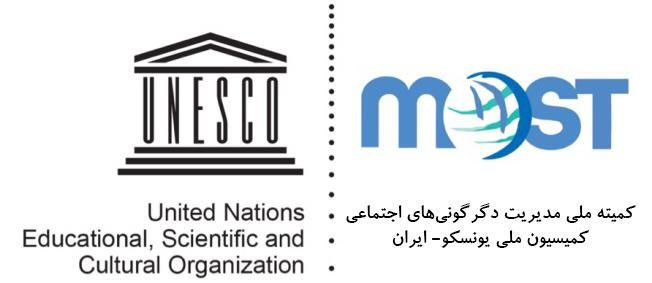 چهاردهمین نشست بین الدولی کمیته مدیریت دگرگونی های اجتماعی یونسکو (MOST) از تاریخ ۱۸ تا ۲۰ مارچ ۲۰۱۹ در مقر یونسکو در پاریس برگزار می گردد