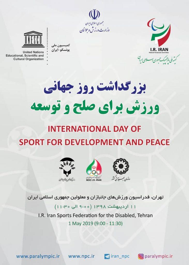 بزرگداشت روز جهانی ورزش برای صلح و توسعه، برگزار می شود