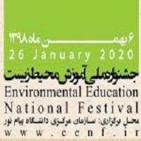 """جشنواره ملی آموزش محیط زیست"""" در تاریخ ۶ بهمن ۱۳۹۸ برگزار می شود"""