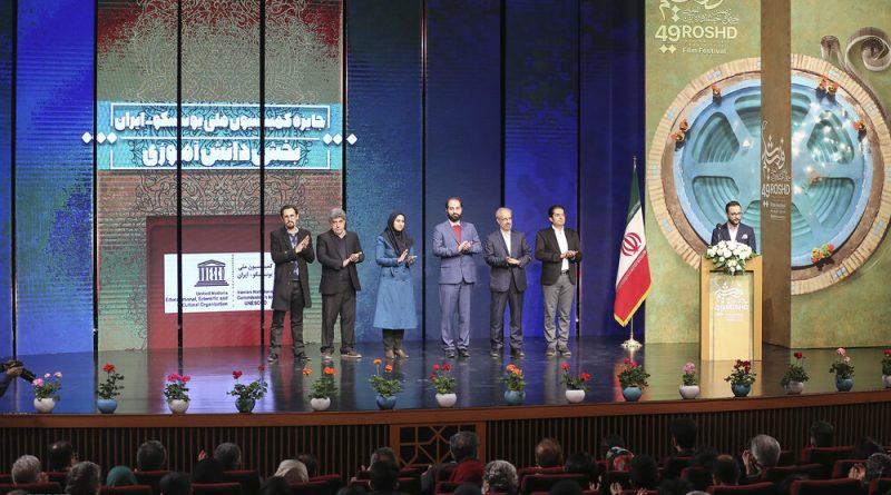 برگزاری مراسم اختتامیه چهارمین جشنواره بینالمللی تئاتر معلولین – چهارشنبه ۱۷ آذر ۱۳۹۵ – اصفهان