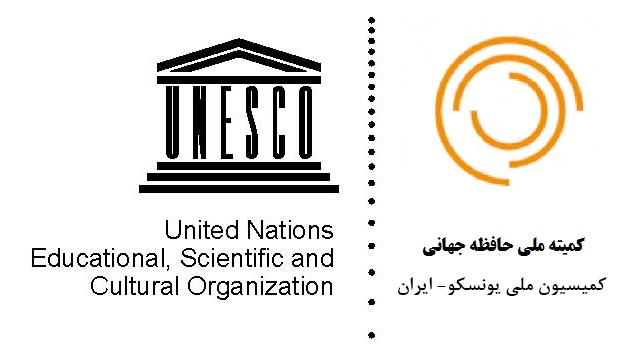 دومین جلسه از اولین دور کمیته ملی علوم پایه کمیسیون ملی یونسکو – ایران، برگزار شد