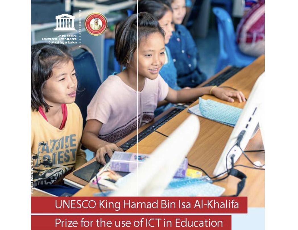 فراخوان  جایزه بین المللی سلطان حمدبن عیسی الخلیفه در زمینه استفاده از فناوریهای ارتباطات و اطلاعات در آموزش (۲۰۲۰)