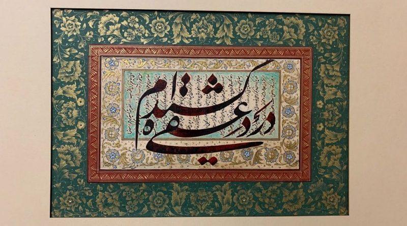 حجتالله ایوبی: خوشنویسان با رقص قلم قداست، حرف و شکوه کلمه را پاس می دارند