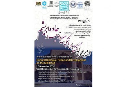 همایش بینالمللی گفتگوهای فرهنگی، صلح و توسعه در جاده ابریشم برگزار می شود