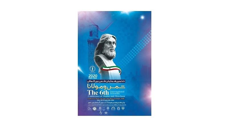 ششمین همایش بینالمللی شمس و مولانا به مدت ۳ روز از هشتم مهر ماه برگزار خواهد شد