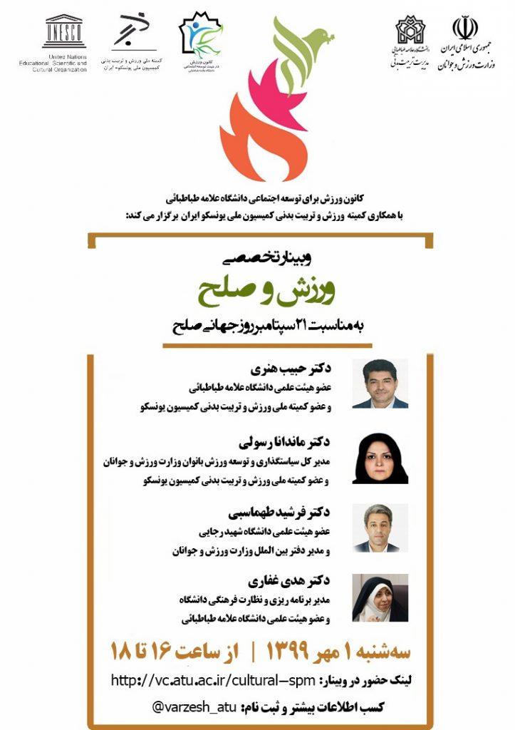 برگزاری وبینار تخصصی صلح و ورزش