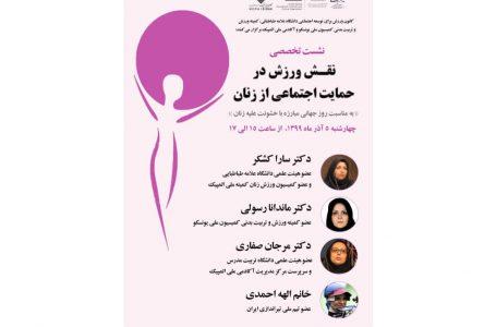 برگزاری نشست تخصصی نقش ورزش در حمایت اجتماعی از زنان