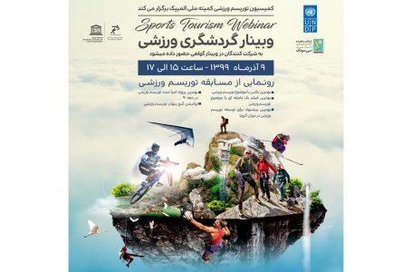 وبینار گردشگری ورزشی برگزار میشود